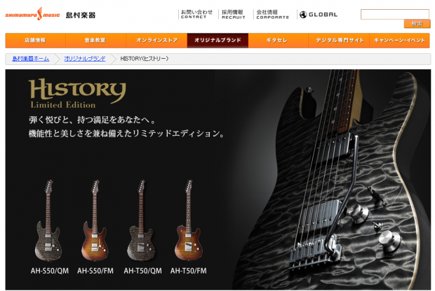 HISTORY(ヒストリー) オリジナルブランド-島村楽器