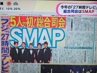 今年の27時間テレビの総合司会はSMAP!SMAP 5人での27時間は初めて