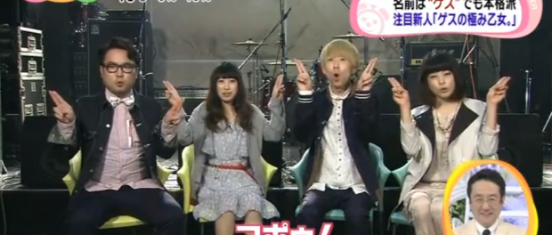 コポゥ!ゲスの極み乙女。、めざましテレビで特集される(動画・画像あり) 本日2014年4月2日メジャーデビュー