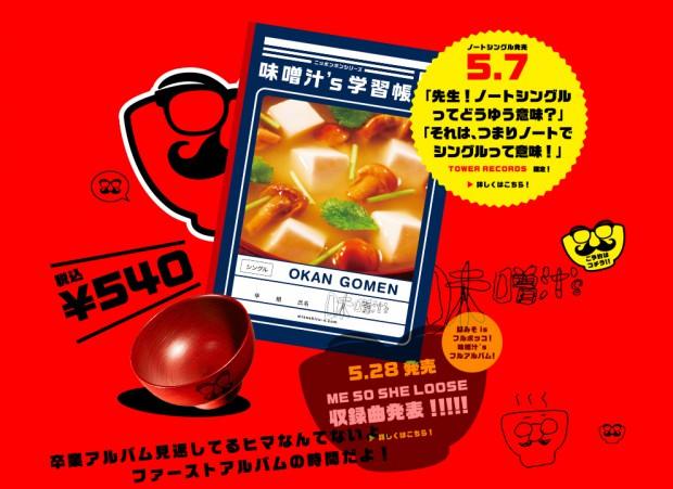 味噌汁's-OFFICIAL-WEBSITE