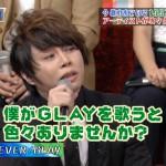 西川貴教「僕がGLAYを歌うとネットが荒れる」と言いつつもHOWEVERを熱唱した結果wwwwwwww(UTAGE! 2014-4-28 T.M.Revolution HOWEVER 動画あり)