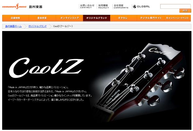 CoolZ(クールジー) オリジナルブランド-島村楽器