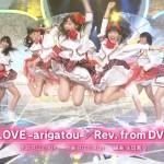 橋本環奈がいるグループwwwwwwwwwwwwwwww(ミュージックドラゴン Rev. from DVL LOVE-arigatou- 動画 画像あり)