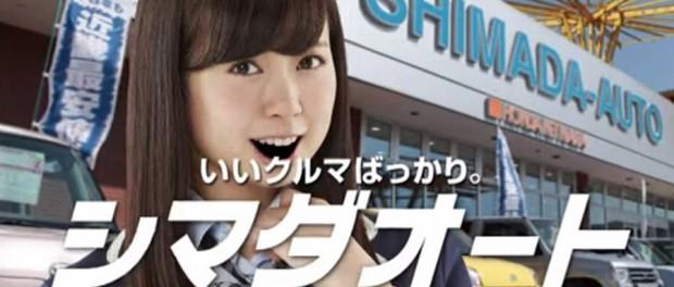 【閲覧注意】NMB48みるきーこと渡辺美優紀のCMが怖すぎると話題(動画あり)