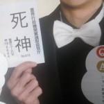 嵐・大野主演『死神くん』、初回視聴率11.2%