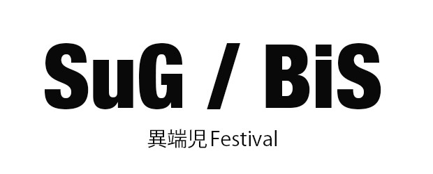 SuG × BiS、異色ツーマンライブ「異端児Festival」決定!at 6月25日 東京キネマ倶楽部 チケット先行予約受付中