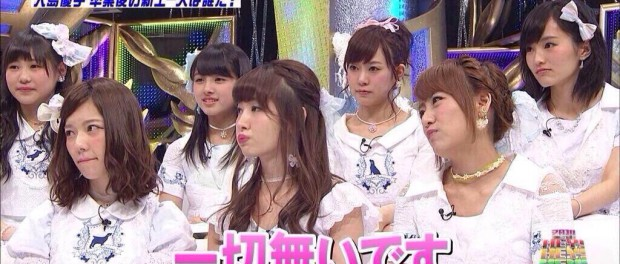 彼氏いるか聞かれたときのAKBの顔wwwwwwww(HEY!HEY!HEY! AKB48 動画あり)