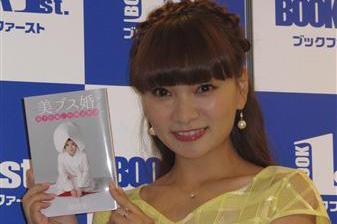 保田圭「私のようなブスでも結婚できた」と婚活女性にアピール