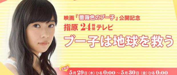 【誰得】HKT48指原莉乃を24時間生放送 さしこ主演映画『薔薇色のブー子』公開を記念し、『指原24時間テレビ ブー子は地球を救う』をCSテレ朝チャンネル1で放送