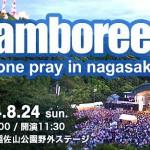 長崎の夏フェス「Sky Jamboree 2014」出演者発表! [Alexandros]、グッドモーニングアメリカ、ゲスの極み乙女。、Ken Yokoyama、SiM、10-FEET、LAMP IN TERRENほか全11組