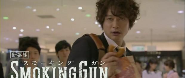 香取慎吾主演のフジテレビ系ドラマ「SMOKING GUN~決定的証拠~」視聴率伸び悩み 4話視聴率は7.5%