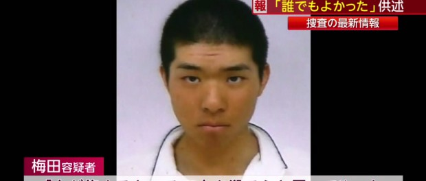 AKB握手会切りつけ事件の犯人・梅田悟(24) CD買って握手券入手して県外までチャリ飛ばして長い列に並んでやっとこそ順番が来たらメンバーを狙っておいて「誰でもよかった」(動画あり)