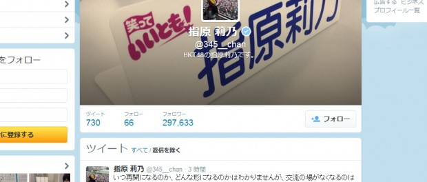AKB握手会切りつけ事件から2日、口火を切ったHKT48・指原莉乃がツイートが素晴らしすぎる!!!AKB48・大島優子もぐぐたすでコメント更新
