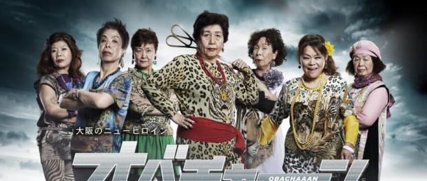 大阪のおばちゃんたちによるアイドルユニット「オバチャーン」が話題 コンセプトは絡んでくるアイドルwwwwwww(動画あり)