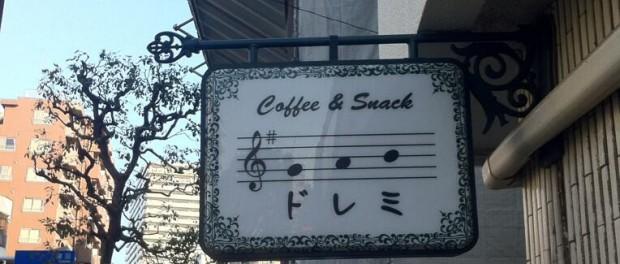 ドレミなのかソラシなのか 喫茶店の看板が一般人には難解すぎると話題(画像あり)