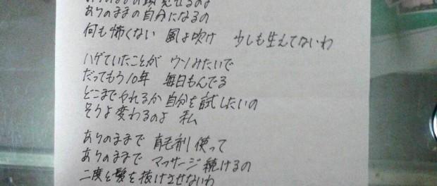父親が作詞した「アナと雪の女王」の替え歌が面白すぎるwwwwwwwww(画像あり)