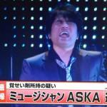 【超悲報】CHAGE&ASKAのASKA(宮崎重明)さん、覚せい剤所持で逮捕wwwwwwwwwwやっぱりやってたのかよwwwwwwwww