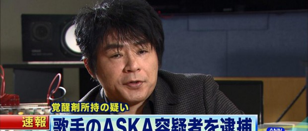 ASKA逮捕、根深い芸能界の薬物問題「売れていたアーティストは、ヒット曲が出ないと落ち込んで手を出してしまう。」