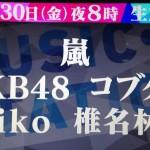 Mステ、次回5月30日放送出演者&演奏曲発表!嵐が2度目の死神くん主題歌、ほかAKB48、コブクロ、aiko、椎名林檎
