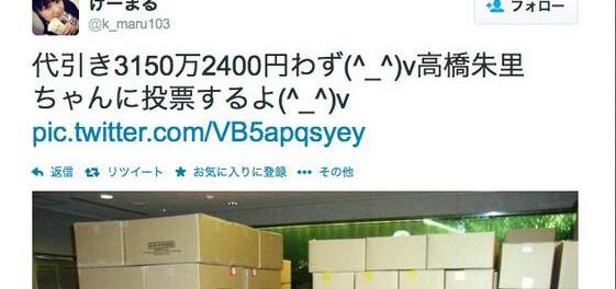 AKB総選挙で3150万円分高橋朱里に投票するという猛者のツイートが拡散されるも釣りが確定するとアカウント消して逃亡 新手の売名か?