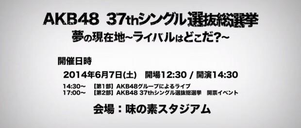 フジテレビが今年もAKB48選抜総選挙(6月7日)を5時間垂れ流すってよ 司会は宮根誠司&カトパン