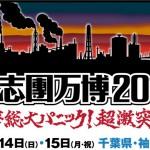 氣志團万博2014の出演者が豪華すぎるwww AKB48、ももクロ、シド、ゴールデンボンバー、きゃりーぱみゅぱみゅ、黒夢、味噌汁's、10-FEETほか 各アーティストの出演日とチケット先行予約詳細は5月21日12時発表!