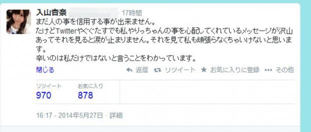 AKB48入山杏奈のTwitter偽アカウントのツイートをマスコミが大々的に報道wwwwwwww盛大に釣られすぎワロタwwwwwwww(画像あり)