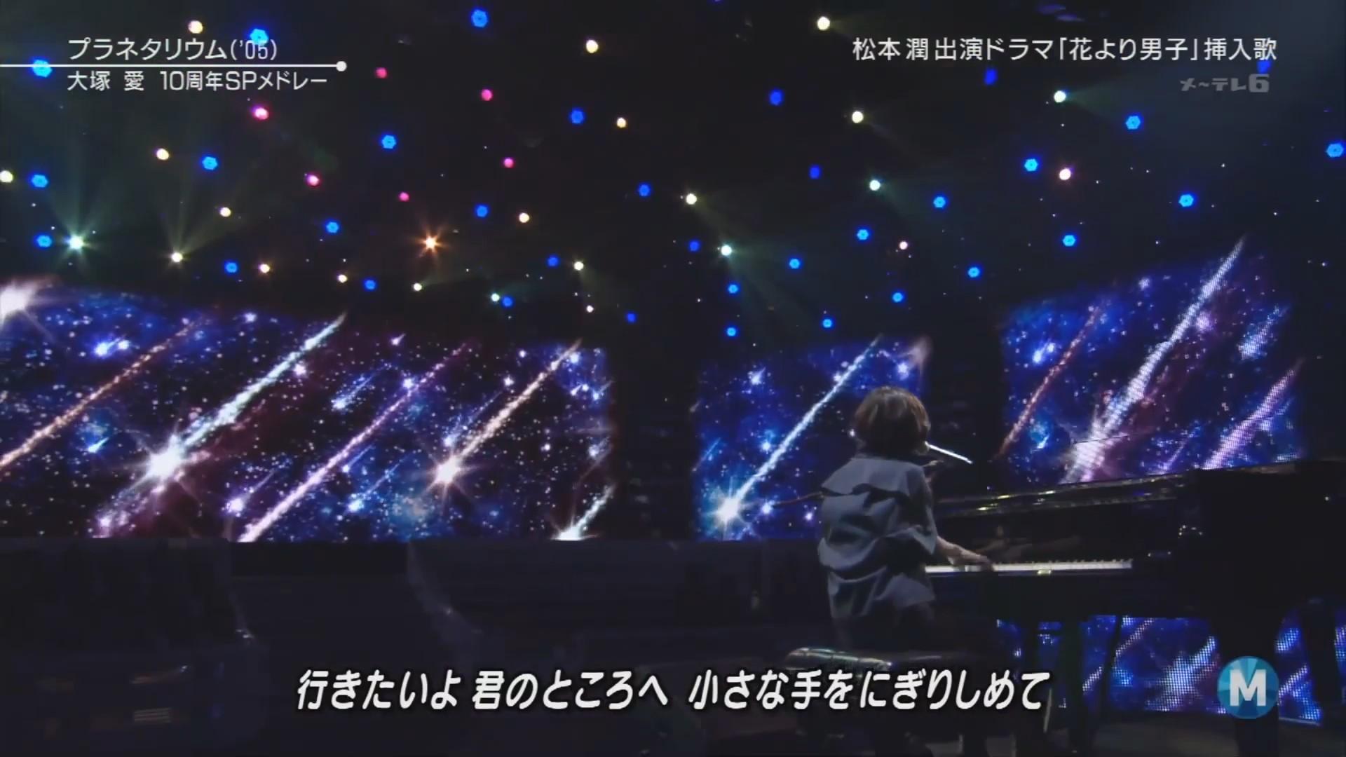 プラネタリウム 大塚 ドラマ 愛