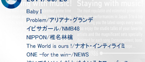 Mステ、次回6月20日出演者・演奏曲発表!椎名林檎、アリアナグランデ、ももいろクローバーZ、ナオトインティライミ、NEWS、NMB48