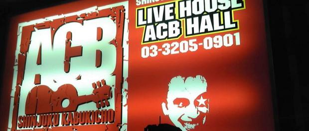 ライブハウス「新宿ACBホール」、復活 2013年末閉店に追いやられていたが、2014年7月から営業再開