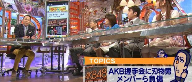 松本人志「握手会がなくても、魅了することはできる」AKB48に対する発言に賛否両論・・・「握手会がなくなったらファンを辞める」という声もwwwww