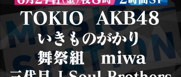 Mステ、次回6月27日2時間スペシャルの出演者&演奏曲発表!TOKIO、AKB48、舞祭組、miwa、三代目J Soul Brothers、いきものがかり