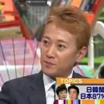 SMAP中居正広さん、日韓関係を語る「謝るところは謝ればいいんじゃないですか?謝ったら負けとかそういうレベルなんすか?」 フジテレビ系「ワイドナショー」内で発言