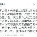 【W杯】西川貴教のアニキ「次は我々がどう応援する側からされる側になる為に昇華出来るかが大切」 一方、日本のマスコミは