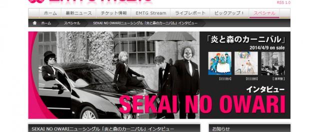 SEKAI NO OWARI・深瀬慧「今時、まだギター使ってんの?」 → 大炎上wwwwww
