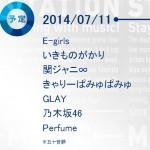 Mステ、次回7月11日出演者発表!E-girls、いきものがかり、関ジャニ∞、きゃりーぱみゅぱみゅ、GLAY、乃木坂46、Perfume