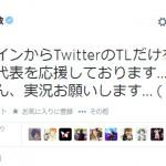 T.M.Revolution・西川貴教さん、「スペインからTwitterのTLだけを頼りに日本代表を応援する」とサッカーW杯日本VSギリシャ戦の実況をファンに頼むwwwwwwwwww