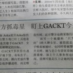 【悲報】GACKT、中国で薬物使用報道wwwwwwwwwww