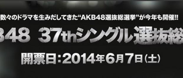 日経新聞がAKB48選抜総選挙をデータ予想wwww1位は渡辺麻友wwwまゆゆキタ――(゚∀゚)――!!