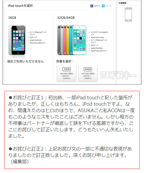 Appleから新iPod-touchが登場