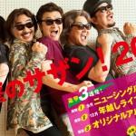 進撃のサザンwwwサザンオールスターズ、ニューシングル・ニューアルバム・年越しライブ(横浜アリーナ)決定!新曲「天国オン・ザ・ビーチ」の視聴も開始
