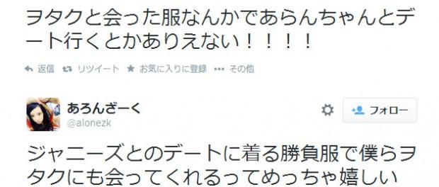 村重杏奈と阿部顕嵐のデート報道で、このジャニヲタとHKTヲタの反応の対比が面白すぎるwwwwwwwwwwww
