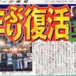 嵐、ピカンチ続編映画「ピカ☆★☆ンチ(ピカンチ・ハーフ)」公開決定に地方民あらしっくの不満爆発wwwwwwwwwwwww(ニュース動画あり)