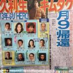 「HERO」木村拓哉は変わっていないらしい・・・まるで成長してないってこと?wwwwww