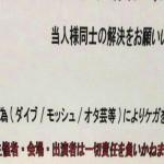 ライブでの危険行為「モッシュ」「ダイブ」に続く第3の勢力が登場wwwwwww