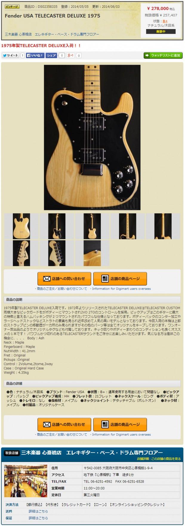 Fender-USA-TELECASTER-DELUX