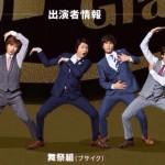 舞祭組、第2弾シングル7月27日(日)リリース決定          か?