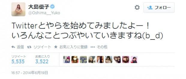 【公式】大島優子、Twitter始める【本物】