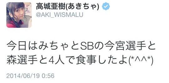 【悲報】AKB48・高城亜樹(あきちゃ)、Twitter乗っ取られるも信じてもらえず ファン「裏垢と間違えたんだろw」 総選挙26位の呪いとの噂