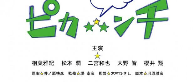 嵐、ピカンチハーフのチケットは7月13日(日)12:00よりローソンチケットにて発売開始 チケット代は1,500円 公式サイトも登場
